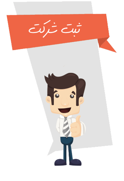 راهنمایی و هزینه با ثبت رتبه و ثبت شرکت